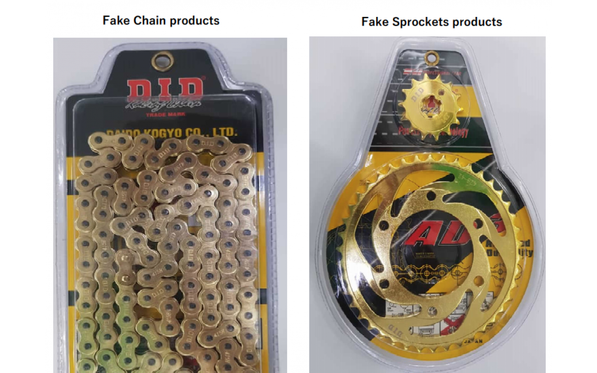 Notice of Fake DID products